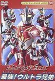 ウルトラマンメビウス 最強!ウルトラ兄弟[DVD]