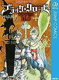 ブラッククローバー 公式ガイドブック 16.5巻 魔導書の栞 (ジャンプコミックスDIGITAL)