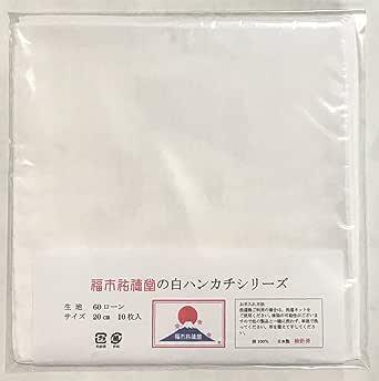 白ハンカチ20cm30枚組 60ローン ブライダルハンカチ 染色 手芸 幼稚園、小学校行事で人気の学童サイズ