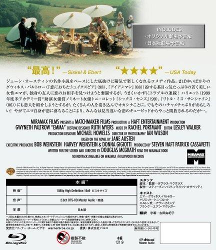 エマ [Blu-ray]