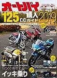 オートバイ 125cc購入ガイド2019 BUYERS GUIDE SERIES (Motor Magazine eMook)