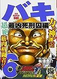 バキ 最凶死刑囚編 6 (AKITA TOP COMICS500)