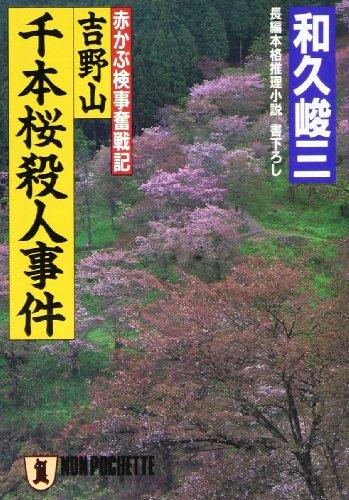 吉野山千本桜殺人事件 (ノン・ポシェット―赤かぶ検事奮戦記)