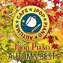 カフェで流れるJ POP Cover 〜Autumn BEST〜