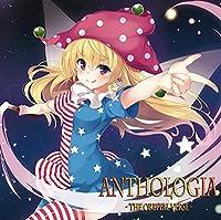 ANTHOLOGIA -THE ORBITAL VERSE-[東方Project]