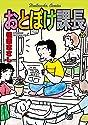おとぼけ課長(29) (芳文社コミックス)