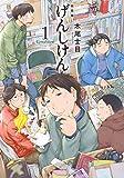 新装版 げんしけん(1) (KCデラックス アフタヌーン)