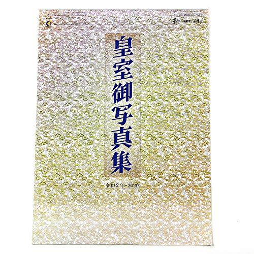 皇室写真集 カレンダー 令和2年・2020 吊下げタイプ 525X380mm