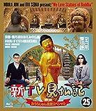 新TV見仏記 みうらじゅん還暦スペシャル 25京都・南丹波ほほえ...[Blu-ray/ブルーレイ]