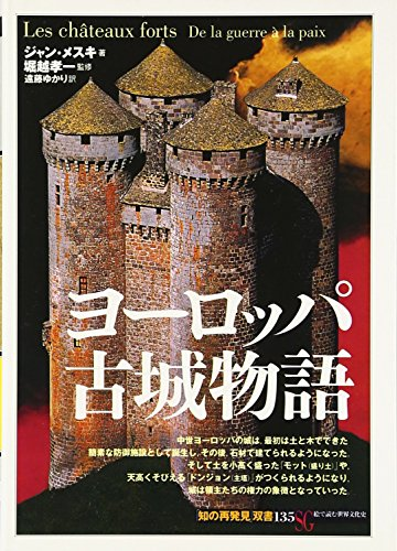 ヨーロッパ古城物語 (「知の再発見」双書)の詳細を見る