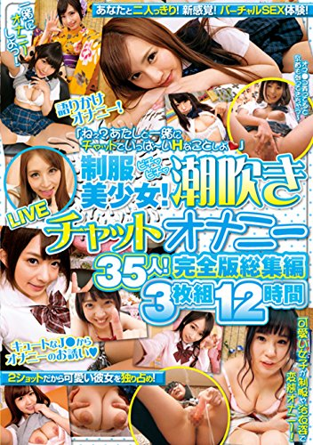 """See it!?Chat with me full-not h this year! """"pretty! Pichapicha squirting LIVE chat masturbation 35! Full version in Japan 3 set 12 hours [DVD]"""