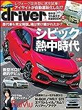 driver(ドライバー) 2017年 8月号 [雑誌]
