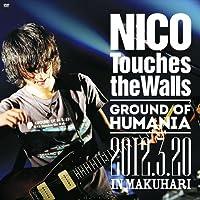 Ground of HUMANIA 2012.3.20 IN MAKUHARI [DVD]