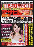 週刊アサヒ芸能 2016年 3/3 号 [雑誌]