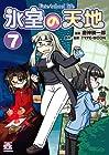 氷室の天地 Fate/school life 第7巻