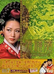 張禧嬪[チャン・ヒビン] DVD-BOX7