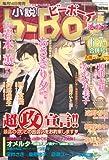 小説 b-Boy (ビーボーイ) 2011年 06・07月合併号 [雑誌]