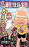 元祖! 浦安鉄筋家族 17 (少年チャンピオン・コミックス)