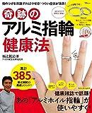 奇跡のアルミ指輪健康法【福辻式アルミ指輪2個付き】 (TJMOOK)