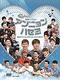 国民トークショー アンニョンハセヨ 男性アイドル SPECIAL DVD-BOX�U