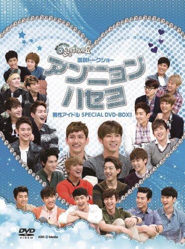 国民トークショー アンニョンハセヨ 男性アイドル SPECIAL DVD-BOXII