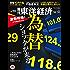 週刊東洋経済 2015年10/10号 [雑誌]