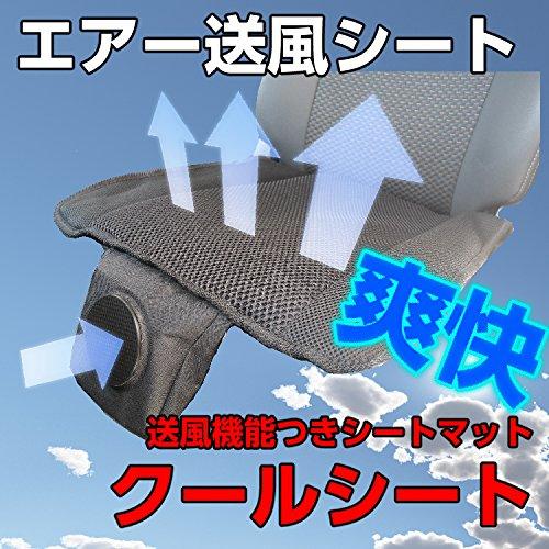 origin 車用クールシート 送風シートマット 爽快エアー...