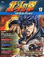 北斗の拳 DVDコレクション 17号 (第46話、第47話、DD第5話、DD第6話) [分冊百科] (DVD付)