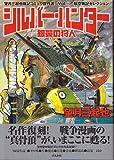 シルバー・ハンター―銀翼の狩人 (ぶんか社コミックス)