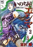 脱獄ドクターいのち屋エンマ  (2) (ニチブンコミックス)