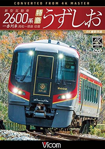 新型気動車2600系 特急うずしお 一番列車・高松~徳島往復【4K撮影作品】 [DVD]