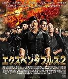 【おトク値!】エクスペンダブルズ2[Blu-ray/ブルーレイ]