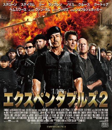 エクスペンダブルズ2 [Blu-ray]