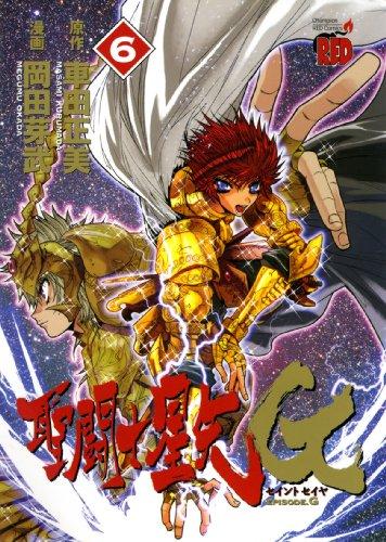 聖闘士星矢EPISODE.G 6 (チャンピオンREDコミックス)の詳細を見る