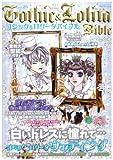 ゴシック&ロリータバイブル (vol.28) (インデックスMOOK)