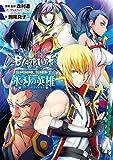 BLAZBLUE―ブレイブルー― スパイラルシフト 氷刃の英雄 画像