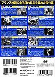 フランス映画 パーフェクトコレクション 舞踏会の手帖 DVD10枚組 ACC-131 画像