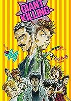 GIANT KILLING 第44巻