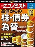 週刊エコノミスト 2017年03月07日号 [雑誌]