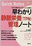 早わかり静脈栄養(TPN)管理ノート (Quick Notes)