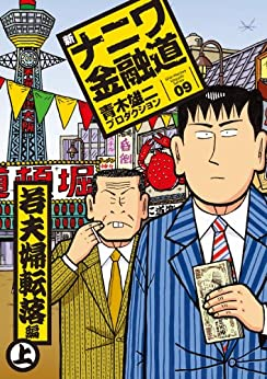 [青木雄二プロダクション]の新ナニワ金融道9巻 若夫婦転落編 上 (SPA!コミックス)