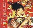 テレサ・テン 中国語全曲集 ベスト&ベスト PBB30