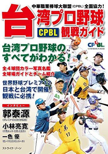 台湾プロ野球(CPBL)観戦ガイド