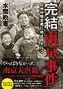 完結「南京事件」--日米中歴史戦に終止符を打つ