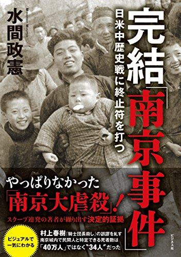 [画像:完結「南京事件」--日米中歴史戦に終止符を打つ]