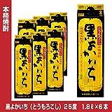 宝酒造 本格焼酎 黒よかいち とうもろこし焼酎 25度1.8Lパック×6 1ケース1800ml