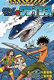 サメのクライシス: 小学館版科学学習まんが クライシス・シリーズ (科学学習まんがクライシス・シリーズ)