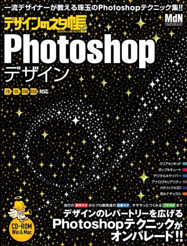 デザインのネタ帳 Photoshopデザイン (インプレスムック エムディエヌ・ムック)の詳細を見る
