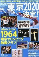 週刊ベースボール増刊 2020 東京五輪 招致決定号 2013年 10/1号 [雑誌]