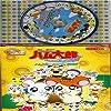 コロちゃんパック とっとこハム太郎 ハム太郎とっとこうた2005